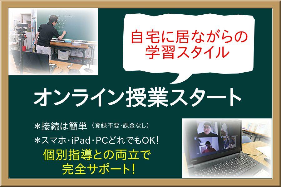 個別指導の学習塾 ウエキ啓心館のオンライン授業の案内