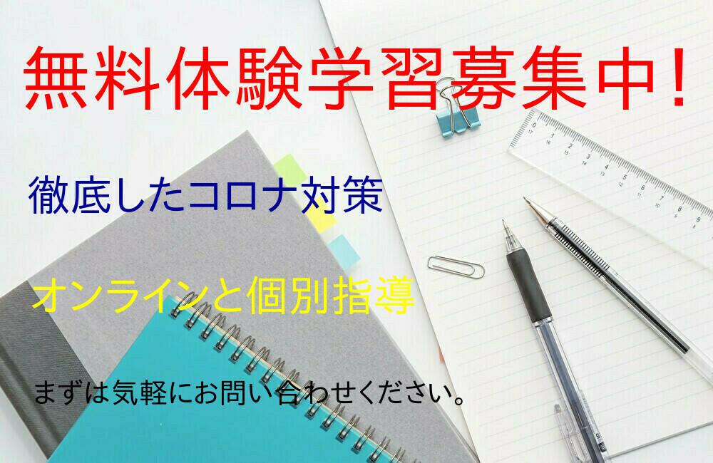 個別指導の学習塾 ウエキ啓心館のキャンペーン
