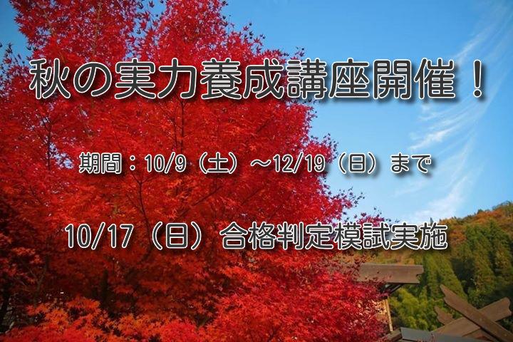 個別指導の学習塾 ウエキ啓心館の秋講座のお知らせです。